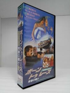 ボーン・トゥ・レース 青春の賭け ジェームス・ファーゴ監督/1988年アメリカ映画(日本未公開)VHSビデオ【即決】