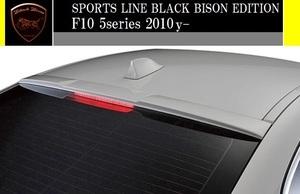 【M's】F10 5シリーズ (2010y-)WALD Black Bison ルーフスポイラー//BMW 523i 528i 535i セダン FRP ヴァルド バルド エアロ ウイング