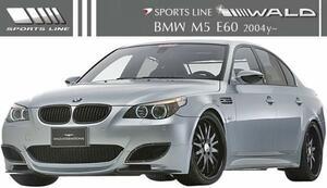 【M's】BMW E60 M5 (2004y-) WALD SPORTS LINE エアロ 2点キット(FRP)//5シリーズ ヴァルド バルド エアロ パーツ エアロキット
