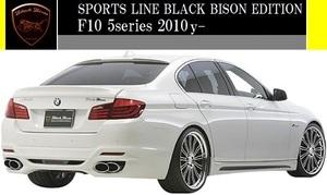 【M's】BMW F10 5シリーズ (2010y-)WALD Black Bison リアバンパースポイラー//523i 528i 535i セダン FRP ヴァルド バルド エアロ