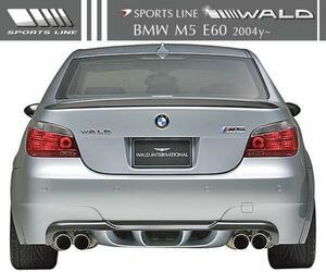 【M's】BMW E60 M5用 (2004y-) WALD SPORTS LINE リアディフューザー//5シリーズ FRP ヴァルド バルド リヤ エアロ パーツ エアロキット