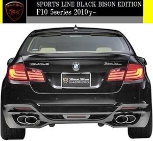 【M's】F10 BMW 5シリーズ (2010y-)WALD Black Bison リアバンパースポイラー//523i 528i 535i セダン FRP ヴァルド バルド エアロ