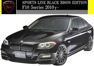 【M's】F10 5シリーズ (2010y-)WALD Black Bison フルエアロ 3点キット(F+S+R)//BMW 523i 528i 535i セダン FRP ヴァルド バルド エアロ