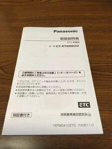 Panasonic パナソニック ETC車載器 CY-ET909KDZ 取説 取扱書 取扱説明書