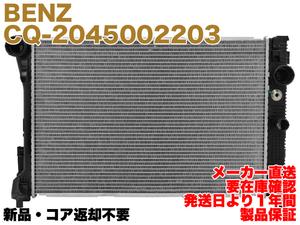 保証付 新品 BENZ ラジエター W204 W212 W207 X204 R172 C180 C200 C230 C250 C280 C300 E250 E300 E350 GLK280 GLK300 SLK200 2045002203