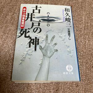 和久峻三 古井戸の死神 赤かぶ検事奮闘記