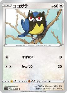 ポケモンカード 【S1W】 ココガラ 049/060 C ソード&シールド 拡張パック ソード★8枚まで