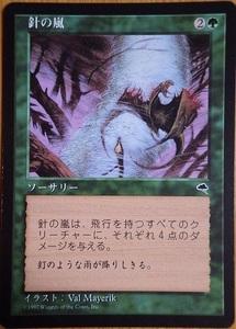 即決/MTG/針の嵐(TMP)/日本語版/1枚