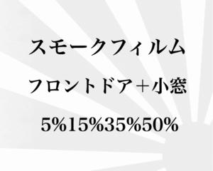 トヨタ タウンエース バン CR41/42/51/52V KR41/42/51 フロントドア カット済みフィルム