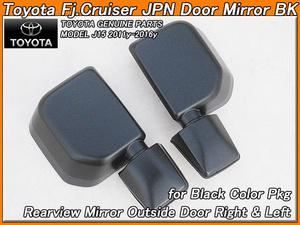 FJクルーザー/TOYOTA/GSJ15トヨタFJ-CRUISER純正JPドアミラーAssy左右2点ブラックカラーPackage/USDM国内仕様JDM黒色Black.Colorパッケージ