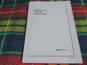 鉄緑会 入試生物 Review Book 18年 駿台 河合塾 鉄緑会 代ゼミ Z会 ベネッセ SEG 共通テスト