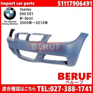 BMW フロント バンパー 純正品 3シリーズ E90 E91 Mスポーツ 316i 318i 320i 323i 325i 328i 330i 335i 51117906491
