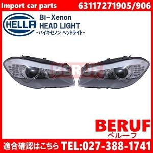 BMW バイキセノン ヘッドライト HELLA製 純正OEM 5シリーズ F10 F11 2010年~2013年 520i 523i 528i 530i 535i 550i Hybrid5 M5