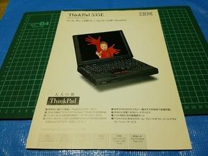 IBM Think Pad 535E カタログ