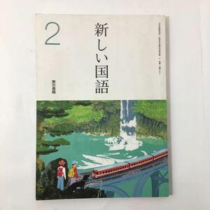 ♪ 新しい国語2 [平成27年度採用] 東京書籍 単行本 2015/2   z-52