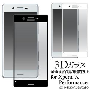 【送料無料】Xperia X Performance SO-04H/SOV33/502SO用3D液晶保護ガラスフィルム 3Dガラスフィルムで全画面ガード