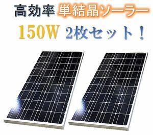 ●単結晶太陽電池 ソーラーパネル150W2枚セット 合計300W 12V用!!
