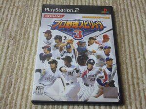 ● PSソフト プロ野球スピリッツ3 2006年開幕予想データ搭載!