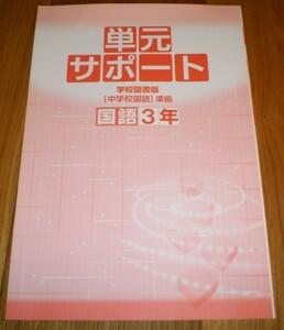 単元サポート 学校図書版「中学校国語」準拠 国語3年