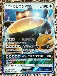 【非売品・新品!】ポケモンカードゲーム サン&ムーン 早期購入封入特典 カビゴンGX ほんきをだすGX 001/SM-P ポケモンカード プロモカード