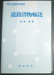 ■現代交通経済学叢書/道路貨物輸送■村尾質■