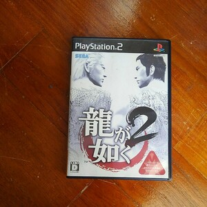PS 2 龍が如く2