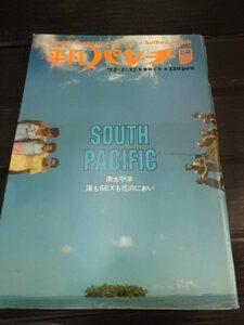 平凡パンチ No.392 1972/S47 昭和47年1月17日号 特集 南太平洋 海もSEXも花のにおい/パンチよとぎばなし 劇画みなおりすと