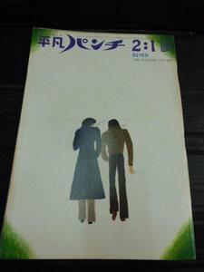 平凡パンチ No.344 1971/S46 昭和46年2月1日号 KISS 接吻考/集三枝子/スケスケ水着ショー