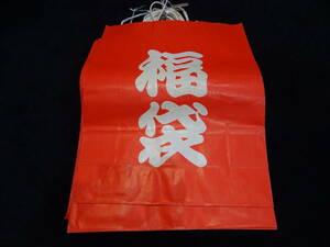 福袋 福袋用 紙袋 19枚 倉庫保管品
