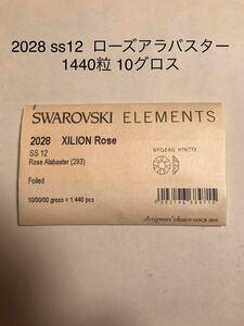 スワロフスキー #2028ss12 ローズアラバスター 1440粒 10グロス