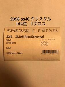 スワロフスキー #2058 ss40 クリスタル 144粒 1グロス