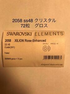 スワロフスキー #2058 ss48 クリスタル 72粒 0.5グロス