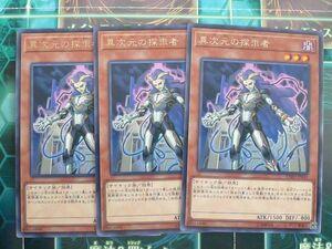 遊戯王  異次元の探求者 3枚セット レア プレイ用 R011225
