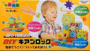 DIY ギア ブロック 電池で動く! つくってあそぼう! 6才以上 対象 発想力 想像力 好奇心 を育む 知育 玩具 パズル 新品