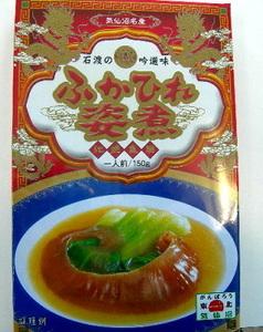 レターパックで送れる「高級ふかひれ姿煮」。サメの水揚げ日本一の気仙沼からの贈り物。手軽にご家庭で食べれる逸品。