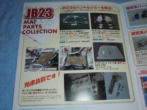 ★スズキ ジムニー MAT パーツ カタログ▲JB23 サスペンション マフラー▲SJ30 JA21 JA11 ブレーキ▲オンロード ダート クロカン マット