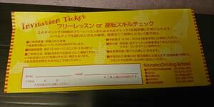 コヤマドライビングスクール インビテーションチケット フリーレッスン 講習チケット 割引券 優待券
