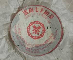 プーアル生茶 雲南七子餅茶 紅中印2000年 357g L-022/中国茶/生茶/熟茶/ウーロン茶/岩茶/茶道