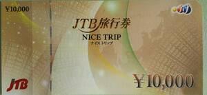 JTB 1万円分旅行券 ナイストリップ 1万円×1枚 【期間限定Tポイント消化にどうぞ】使用期限無し 1000円以下お釣り出ます