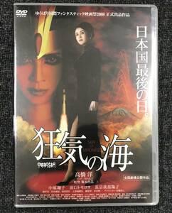 新品未開封DVD☆高橋洋 狂気の海 /<AXDS1232>