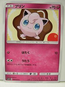フェアリーライズ プリン SM7b 026/050 C ポケモンカード ポケカ