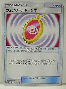 フェアリーライズ フェアリーチャーム 超 SM7b 045/050 U ポケモンカード ポケカ