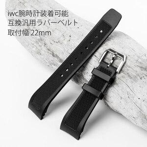 iwcポルトギーゼ ヨットクラブ腕時計など装着可能互換汎用ラバーベルト 取付幅22mm iwcポルトギーゼ装着可能バンド