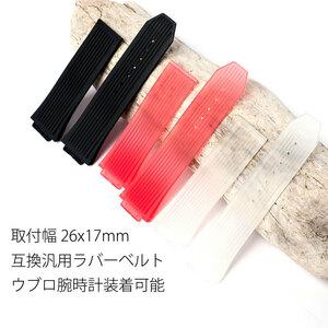 ウブロ腕時計など取付可能互換汎用ラバーベルト 取付幅26x17mm ウブロ装着可能汎用バンド