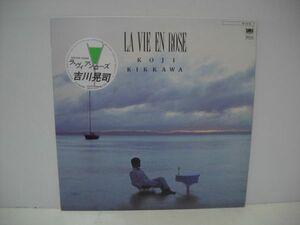 ★ Koji Yoshikawa / La Vian Rose / Seal Band LP ★