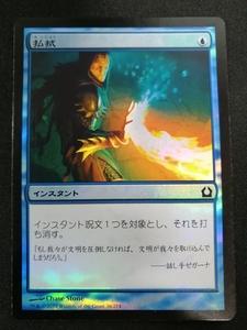 MTG 払拭 RTR 日本語版 Foil