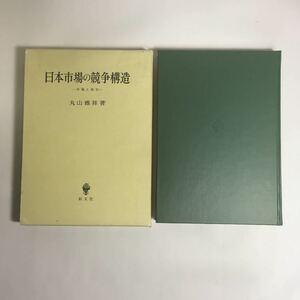 ☆「日本市場の競争構造 市場と取引 丸山雅祥 著」♪10 G5 aikamodou