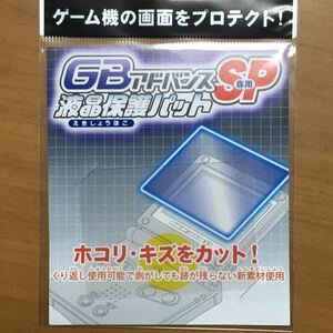 GBA GBアドバンスSP専用 液晶保護パット ゲームボーイアドバンスSP 新品