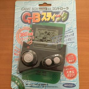 GB GBスティック ゲームボーイポケット専用コントローラ 新品未開封 任天堂