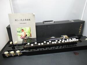 即決 中古 古賀政男 大正琴 ケース 曲集付き 和楽器